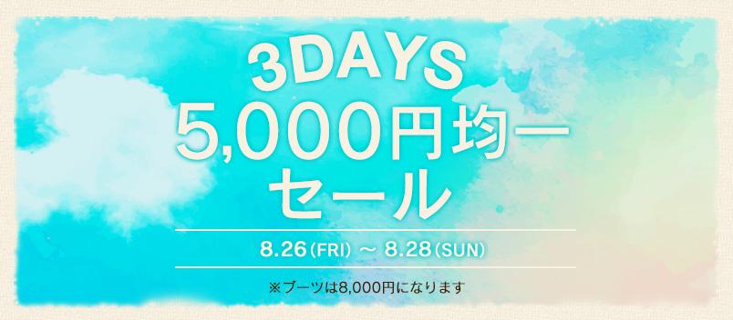 5000円均一セール