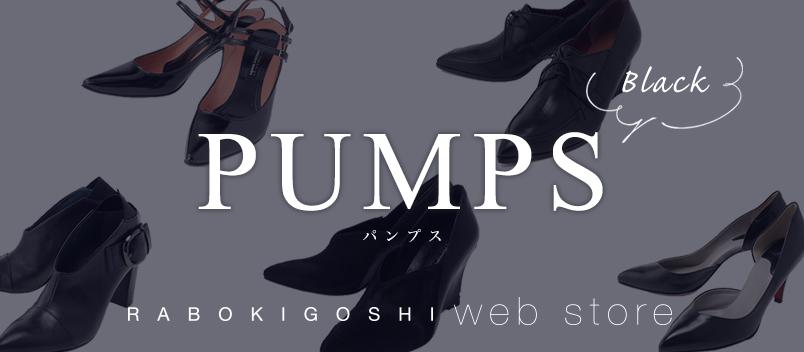 161205_pumps