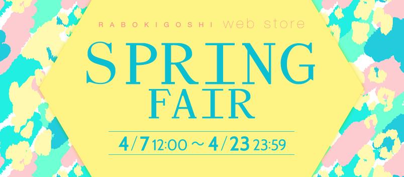 170407_spring_fair